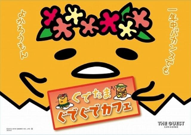 「ぐでたま ぐでぐでカフェ」九州初OPEN!限定グッズも販売