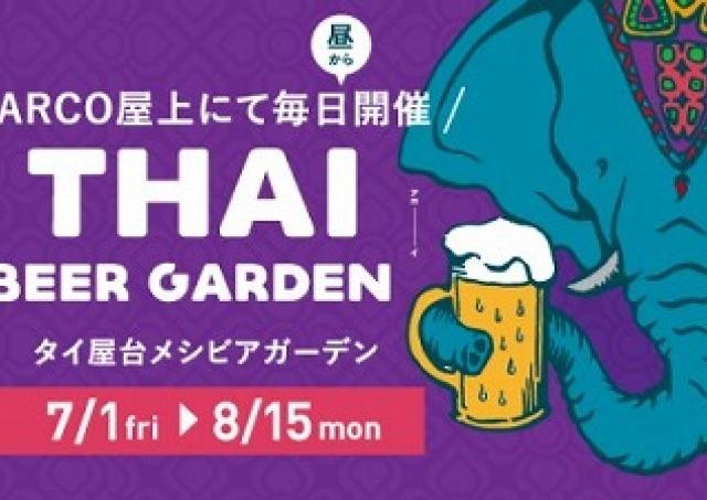 本場タイ料理が食べられる札幌PARCO「タイ屋台ビアガーデン」
