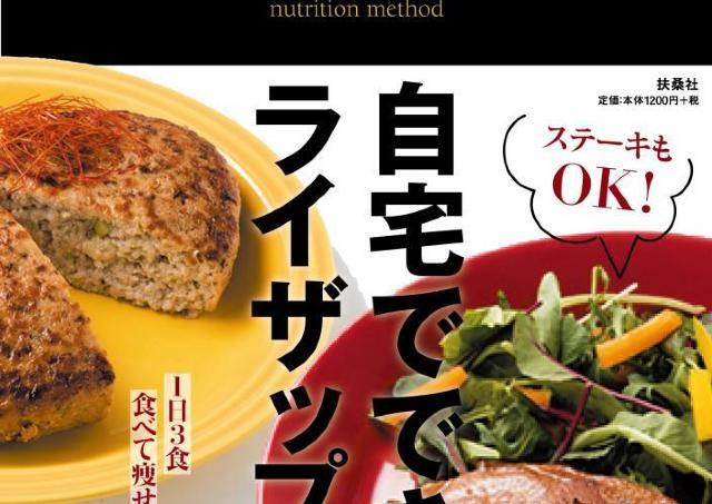 パリの日本女性にライザップのレシピ本が人気 「フランス人ウケ間違いなし!」との声
