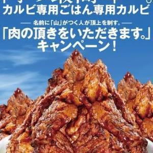 山田さん、山内さん小山田さん...一緒に行こう! 名前に「山」がついたらカルビ追加
