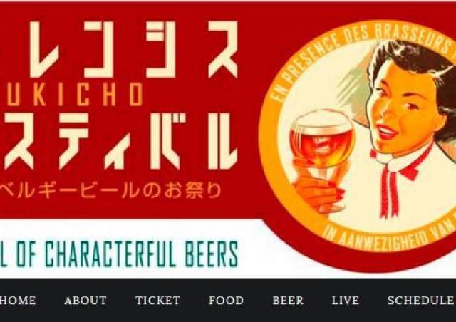 レアなベルギービール70種以上 大久保公園で「ブリュセレンシス ビアフェスティバル」
