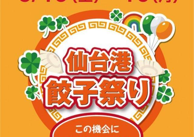 三井アウトレットパーク仙台港で真夏の「餃子祭り」