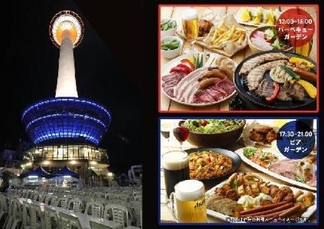 新発売「アサヒ ザ・ドリーム」で乾杯!「京都タワー屋上ビアガーデン」