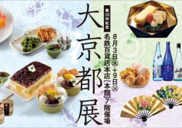 雅な涼菓、銘店の味、優雅な工芸品まで、夏を彩る京の魅力が勢ぞろい!