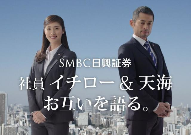 イチロー、天海祐希が「熱血社員像」を語る! SMBC日興証券WEB限定ムービー公開中