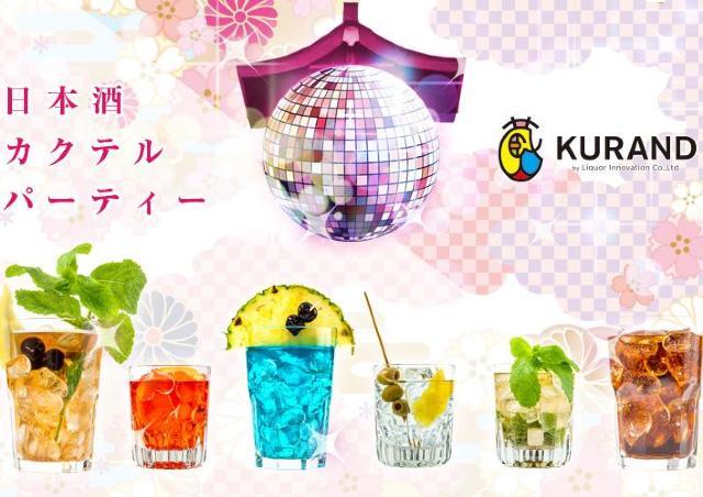 自分だけのカクテルを楽しむ「日本酒カクテルパーティー」、第2弾開催決定!