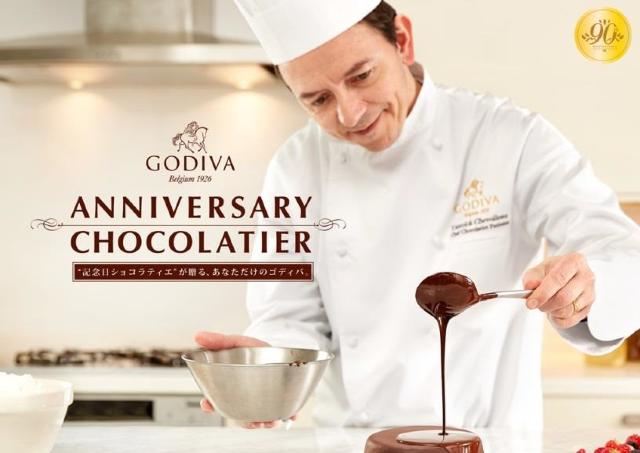 ゴディバのシェフ・ショコラティエがあなたのために特別なチョコレートを創作 ゴディバ初の試み