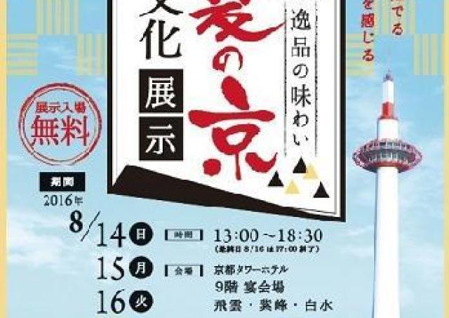 京都を感じる試飲&試食いっぱい 「夏の京文化展示2016」