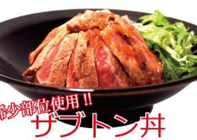 希少部位「ザブトン」450グラム丼が3530円→2980円! 「GYU‐GYU」肉の日