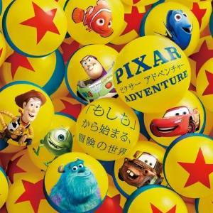 ウッディやニモと一緒に冒険! ウワサの大人気企画がついに東京上陸