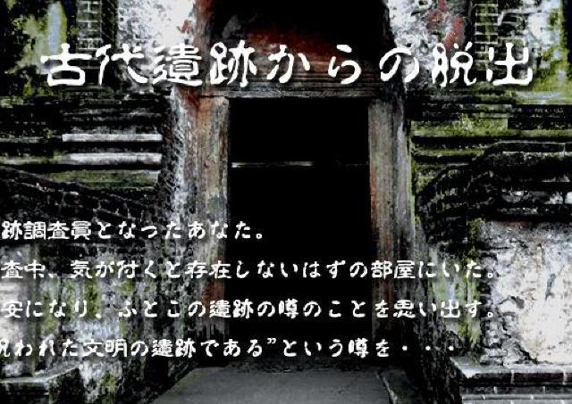 リアル体験脱出ゲームの「NoEscape新宿店」がリニューアル 古代遺跡から脱出できるかな?