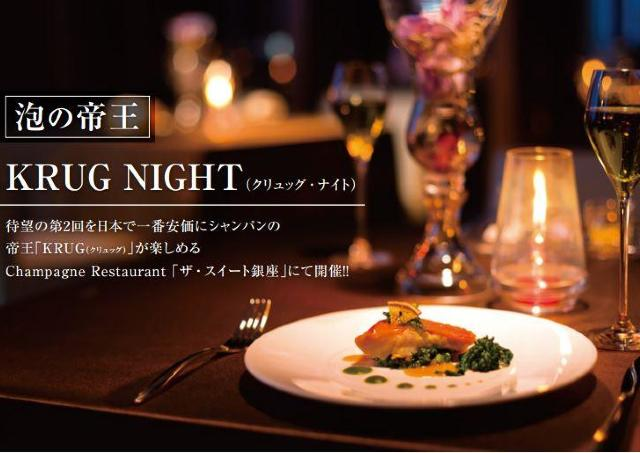 シャンパンの帝王KRUGが日本一安く飲める KRUGナイト銀座で開催