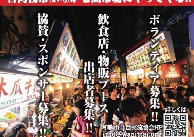 台湾夜市がやって来る!「わかやま夜市」