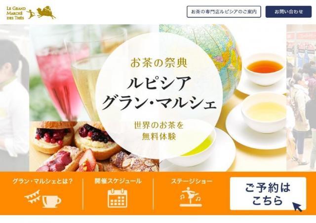 世界のお茶が大集結 「ルピシア グラン・マルシェ」
