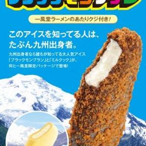 「一風堂」に九州人のソウルアイス「ブラックモンブラン」導入! 懐かしい味をどうぞ