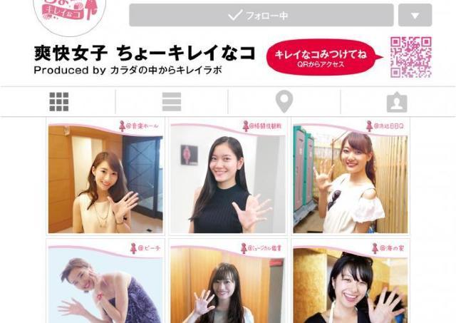 美女が次々と笑顔でトイレから出てくる インスタで「爽快トイレ美女」動画を公開