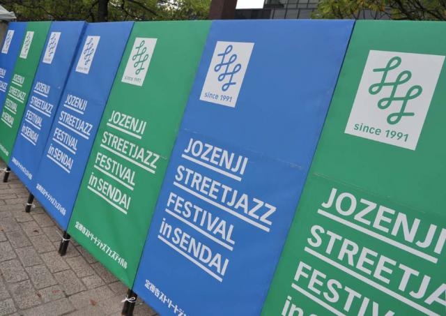 恒例の音楽フェスティバル 「第26回定禅寺ストリートジャズフェスティバルin仙台」