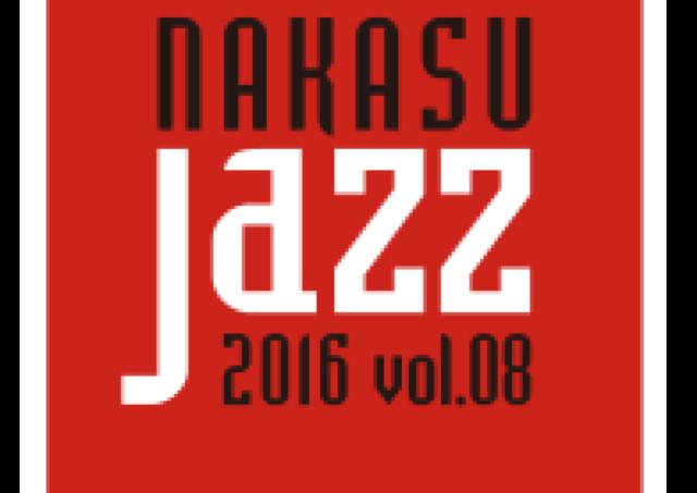 大物アーティストも登場!無料ジャズイベント「Nakasu Jazz」