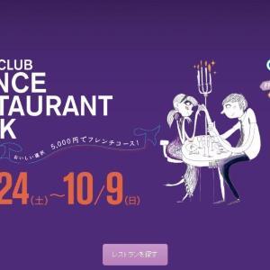 5000円でおいしいもの探検 大人気「フランス レストランウィーク」予約開始!