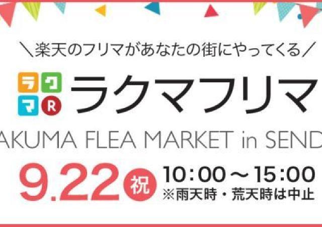 出展数約200店舗の楽天のフリマがやってくる「ラクマフリマ@Koboスタ宮城」
