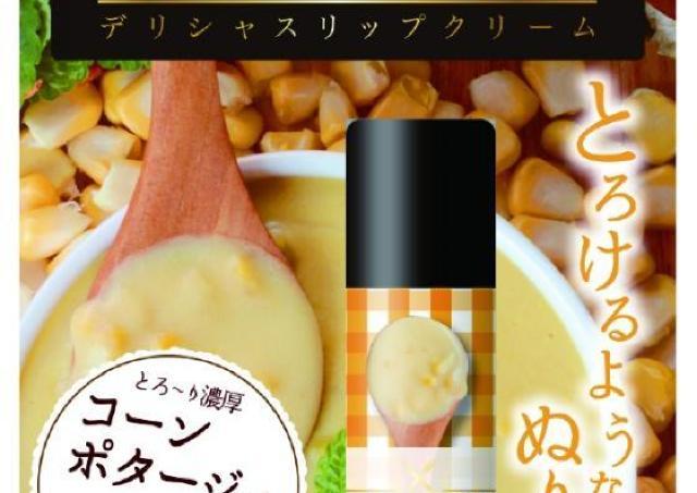 空腹時はご注意を! コーンポタージュの香りのリップクリーム
