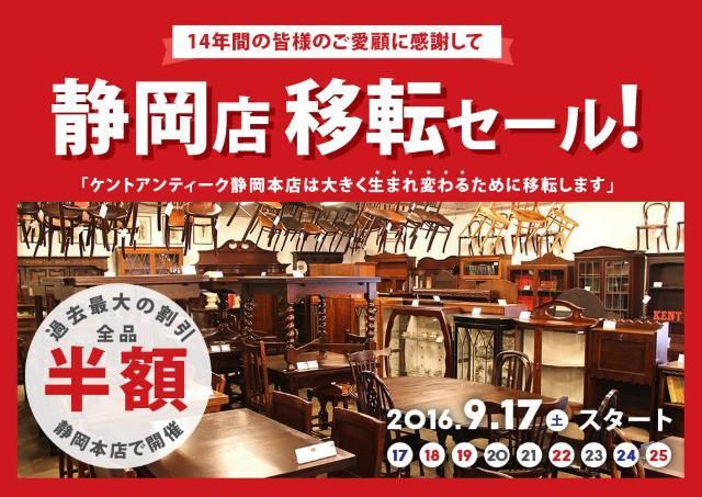 全品半額!「ケントアンティーク静岡本店」移転セール