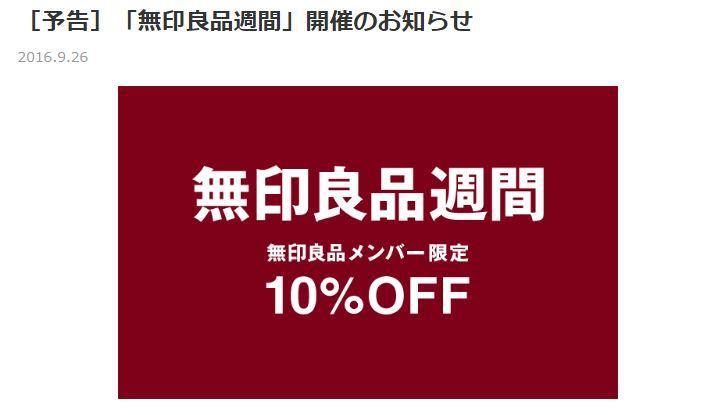 恒例の無印良品週間でお買い物が10%オフ