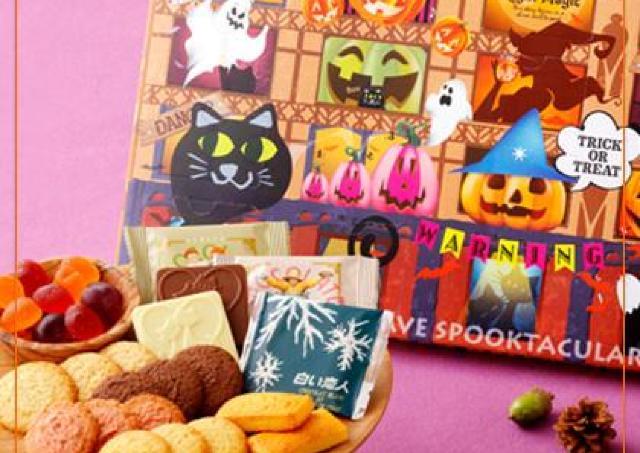 石屋製菓とハロウィンがコラボ「白い恋人パークでハッピーハロウィン」
