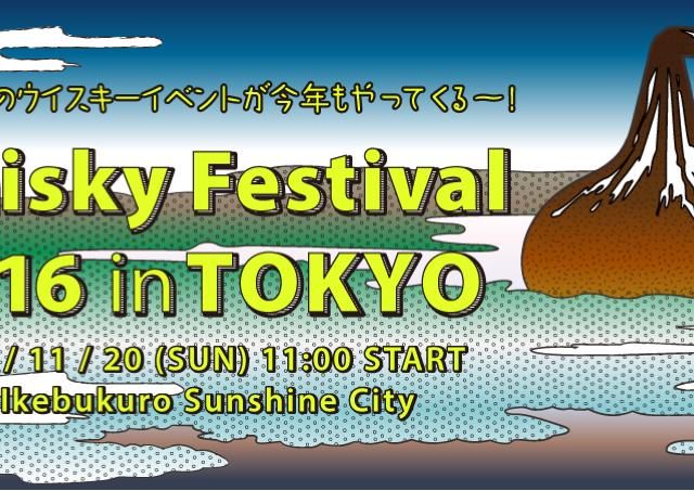40社以上が出展! 日本最大級「ウイスキーフェスティバル」、チケット発売中
