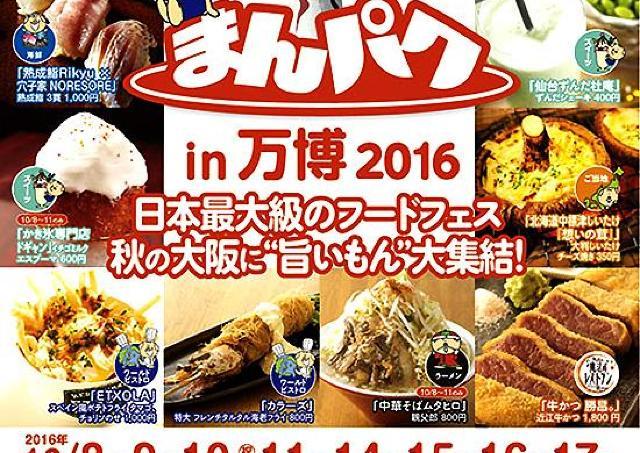 日本最大級のフードフェス 「まんパクin万博2016」