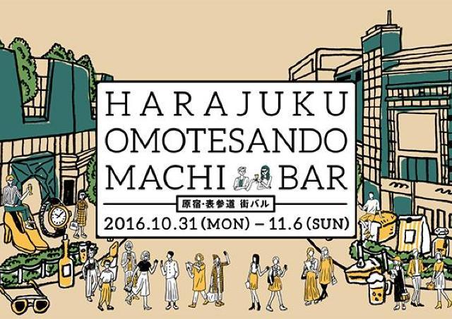 日本一おしゃれな街で食べ歩き 「原宿・表参道」で街バル、初開催