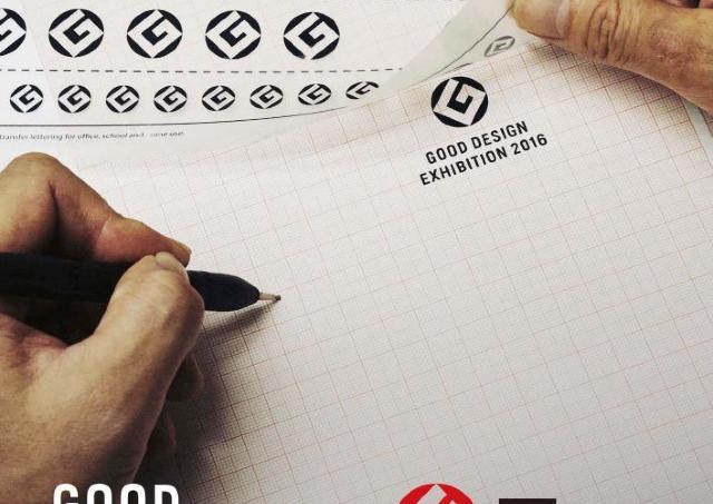 最新グッドデザイン賞を楽しむ「G展」 目からウロコのデザインと触れ合おう