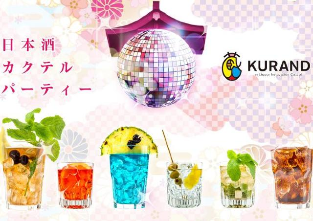 女子に人気の日本酒イベント「日本酒カクテルパーティー」 日本酒×フルーツの美カクテルも無料!