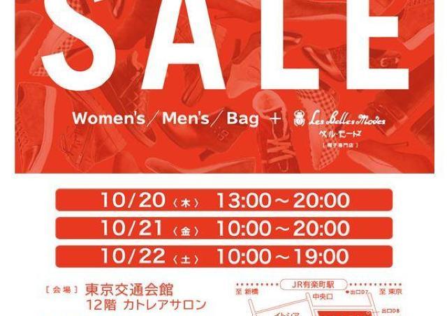 足元も衣替え 「銀座ワシントンのファミリーセール」東京交通会館で開催