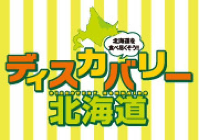 石狩・留萌美味しさ再発掘!「ディスカバリー北海道」