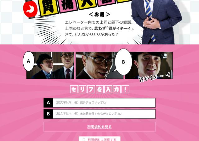 濱田岳と本田博太郎にいろいろ言わせてみよう! ガスター10「胃痛大喜利」作成サイトオープン