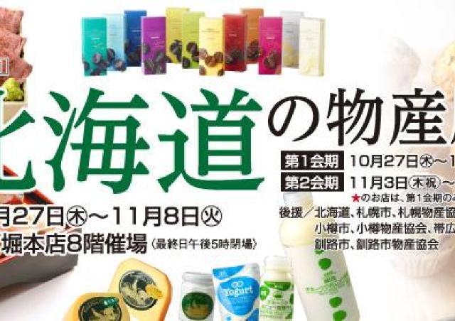 定番から初登場まで、大自然が育んだ美味満載「北海道の物産展」