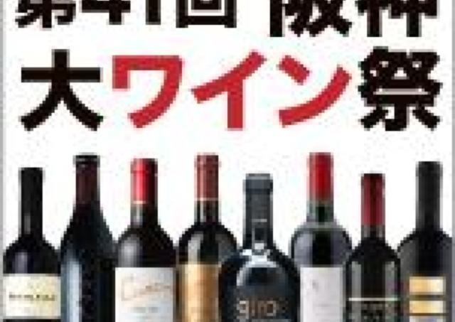 和食に合うワインや各国の選りすぐりも 約800銘柄すべて試飲OKのワイン祭