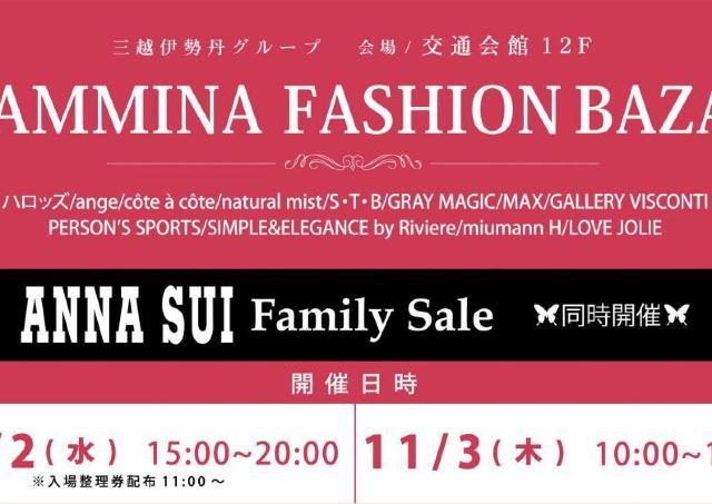 マミーナファッションバザール アナスイファミリーセールも同時開催!