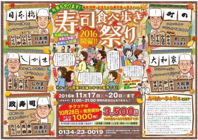 小樽で寿司の名店を食べ歩こう!