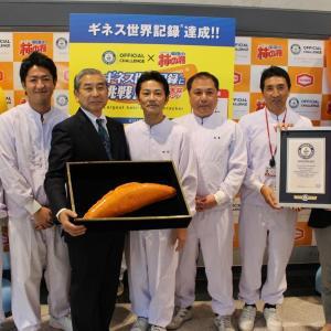 大きさ3000倍! 亀田製菓、55.4センチの柿の種で「ギネス」に認定