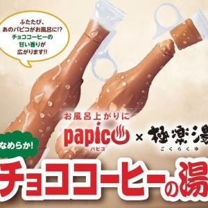 あの「パピコ風呂」が帰ってきた! チョココーヒー味のパピコ湯でお肌つるつる?