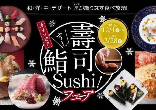 和・洋・中の様々なスタイルの寿司を食べよう「壽司!鮨!SUSHI!フェア」