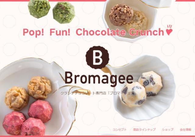 カレー味にほうれん草味...! クランチチョコ専門店のオンラインショップで斬新チョコをゲット