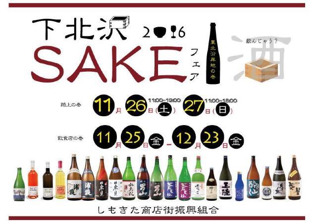 「下北沢SAKEフェア」に東北のお酒が集合 1500円で飲み比べてお気に入りを探そう