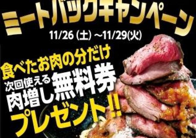 食べた分だけ肉が戻ってくる! ローストビーフ油そばビーストで「ミートバックキャンペーン」