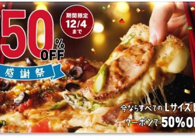 感謝祭でドミノピザLサイズ全品半額! 週末にピザパーティーはいかが?