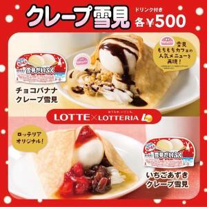 これは食べたい!「雪見だいふく」のコラボクレープ 3店舗限定で発売へ