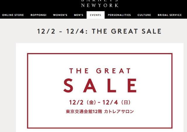 バーニーズニューヨーク恒例の「ザ・グレート・セール」 今すぐ活躍するアイテムが勢ぞろい