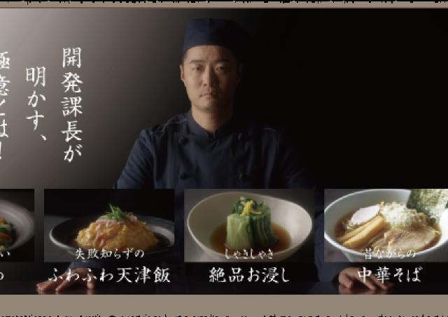 あっという間に料理テクをマスターできちゃう!「課長シェフ」直伝の中華&和食「レシピ動画」集